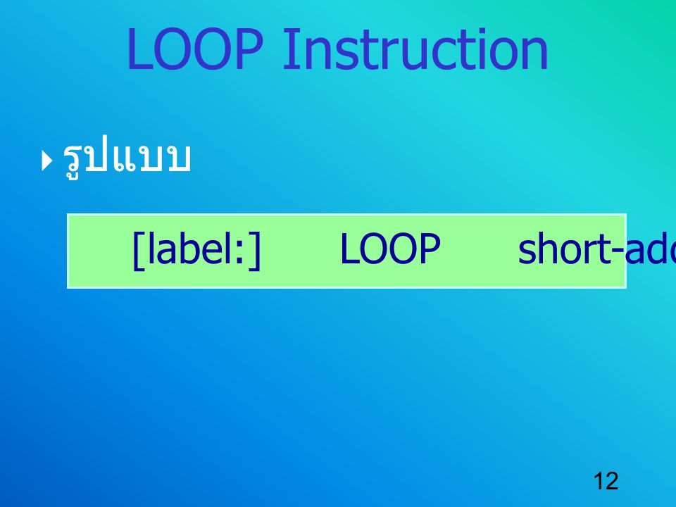 LOOP Instruction รูปแบบ [label:] LOOP short-address